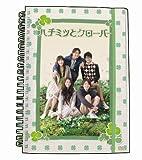 ハチミツとクローバー DVD-BOX[DVD]