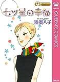 七ツ星の幸福 (クイーンズコミックスDIGITAL)
