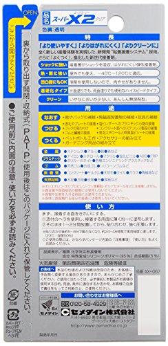 セメダイン超多用途接着剤スーパーX2クリアP20mlAX-067