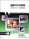 図表でみる教育 OECDインディケータ(2002年版) (図表でみる教育 OECDインディケータ)