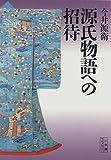 源氏物語への招待 (小学館ライブラリー)