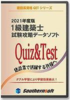 1級建築士試験学習セット(スタディトライ1年分付き)2021年(令和3年)度版