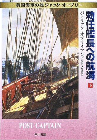 勅任艦長への航海〈下〉―英国海軍の雄ジャック・オーブリー (ハヤカワ文庫NV)の詳細を見る