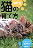 幸せな猫の育て方―暮らし方・遊び方・健康管理