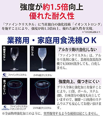 東洋佐々木ガラス『ファインクリスタル・イオンストロングモンターニュ』