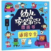 幼儿安全常识图画书 道路安全