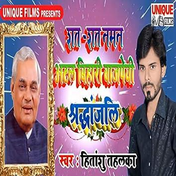Shat Shat Naman Atal Bihari Vajpayee Shardhanjali