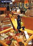 旅名人ブックス1 ニューヨーク美食ガイト 改訂版