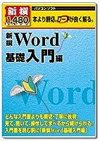 新選1480円 Word 基礎入門編