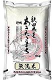 【精米】 無洗米 秋田県産 あきたこまち 5kg