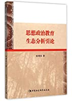 思想政治教育生态分析引论