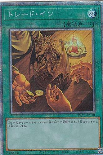遊戯王 PAC1-JP038 トレード・イン (日本語版 プリズマティックシークレットレア) PRISMATIC ART COLLECTION