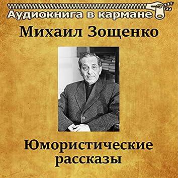 Михаил Зощенко - Юмористические рассказы