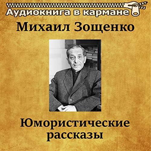 Аудиокнига в кармане & Олег Исаев