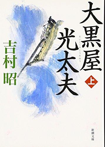 大黒屋光太夫(上) (新潮文庫)