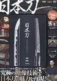 日本刀DVD BOOK (宝島社DVD BOOKシリーズ)