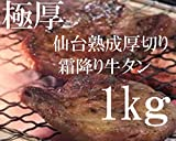 【土・日も即日発送OK&送料無料】[1kg] 特選プレミアム! 霜降り 厚切り 味付き 牛タン 焼肉 BBQ 牛たん 牛肉 仙台名物!専門店御用達! バーベキュー bbq お取り寄せグルメ 肉 ギフト
