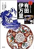 窯別ガイド 日本のやきもの 有田・伊万里 (窯別ガイド日本のやきもの)