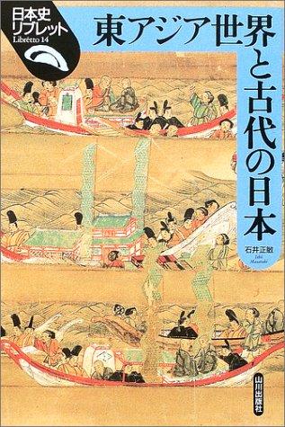 東アジア世界と古代の日本 (日本史リブレット)