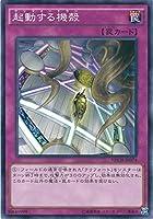 遊戯王 NECH-JP074-N 《起動する機殻》 Normal