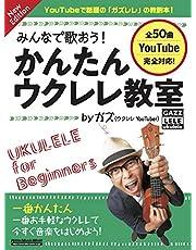みんなで歌おう! かんたんウクレレ教室 by ガズ New Edition (リットーミュージック・ムック)