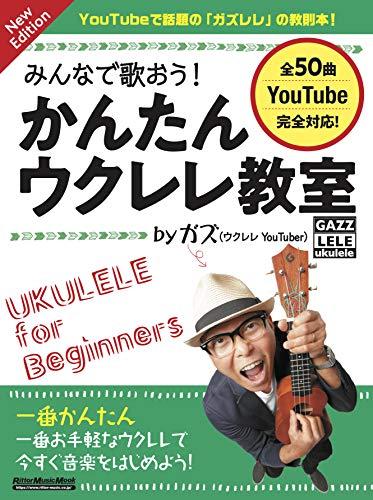 みんなで歌おう! かんたんウクレレ教室 by ガズ New Edition