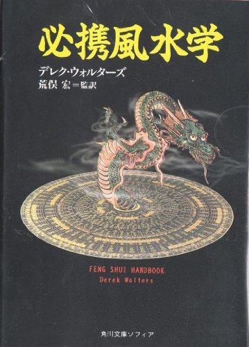 必携風水学 (角川文庫―角川文庫ソフィア)の詳細を見る