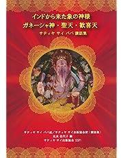 インドから来た象の神様 ガネーシャ神・聖天・歓喜天 サティヤ サイ ババ講話集