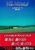 ミスター・マジェスティック (文春文庫)