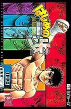 はじめの一歩 コミック 1-131巻セット