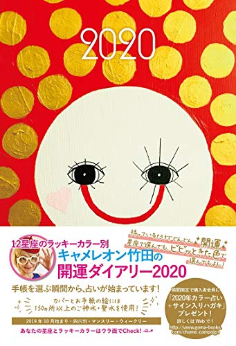 キャメレオン竹田の開運ダイアリー2020<山羊座></p>