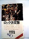 ロック決定盤 (1979年) (On books)