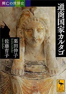 興亡の世界史 通商国家カルタゴ (講談社学術文庫)