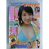 週刊ヤングマガジン No.18 2010年04月19日号