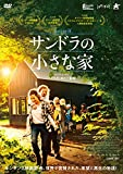 サンドラの小さな家[DVD]