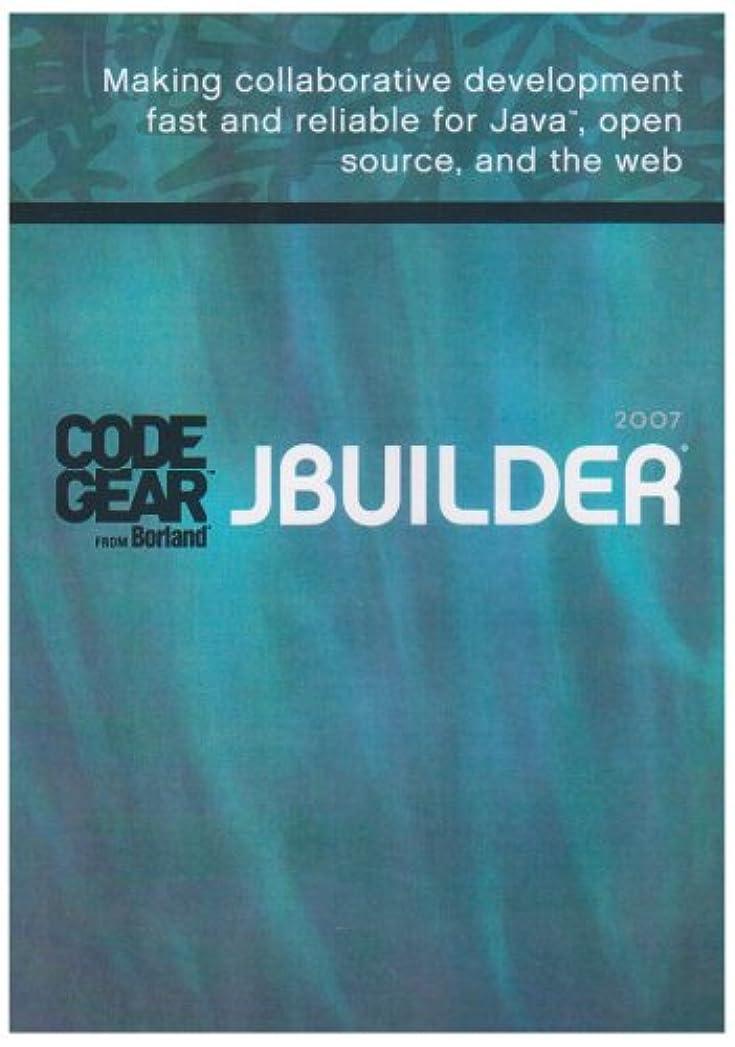 メロディー区スポットJBuilder 2007 (マルチプラットフォーム版)
