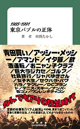 1985-1991 東京バブルの正体 (MM新書)