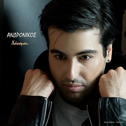 Andronikos