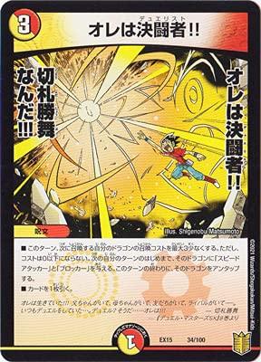 デュエルマスターズ/DMEX-15/(34/100)/オレは決闘者!!