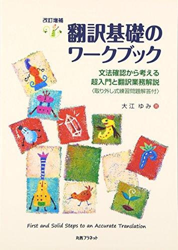 翻訳基礎のワークブック―文法確認から考える超入門と翻訳業務解説