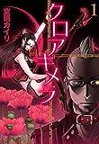 クロアキメラ 1巻 (ブレイドコミックス)