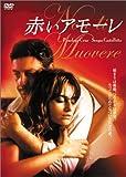 赤いアモーレ [DVD]