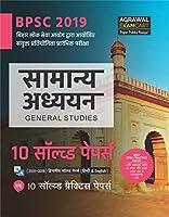 BPSC Bihar Samanya Adhyayan (General Studies) Preliminary Examination Solved + Practice Papers Book 2019