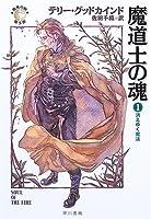 魔道士の魂 1 - 消えゆく魔法 - 真実の剣 第五部 (ハヤカワ文庫FT)