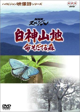白神山地~命そだてる森 [DVD]の詳細を見る