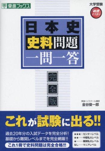 日本史史料問題一問一答 完全版 (東進ブックス―大学受験高速マスターシリーズ)