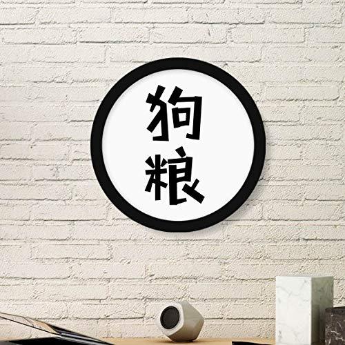 DIYthinker Chinese hond voedsel ronde fotolijst kunst afdrukken van schilderijen thuis muursticker cadeau