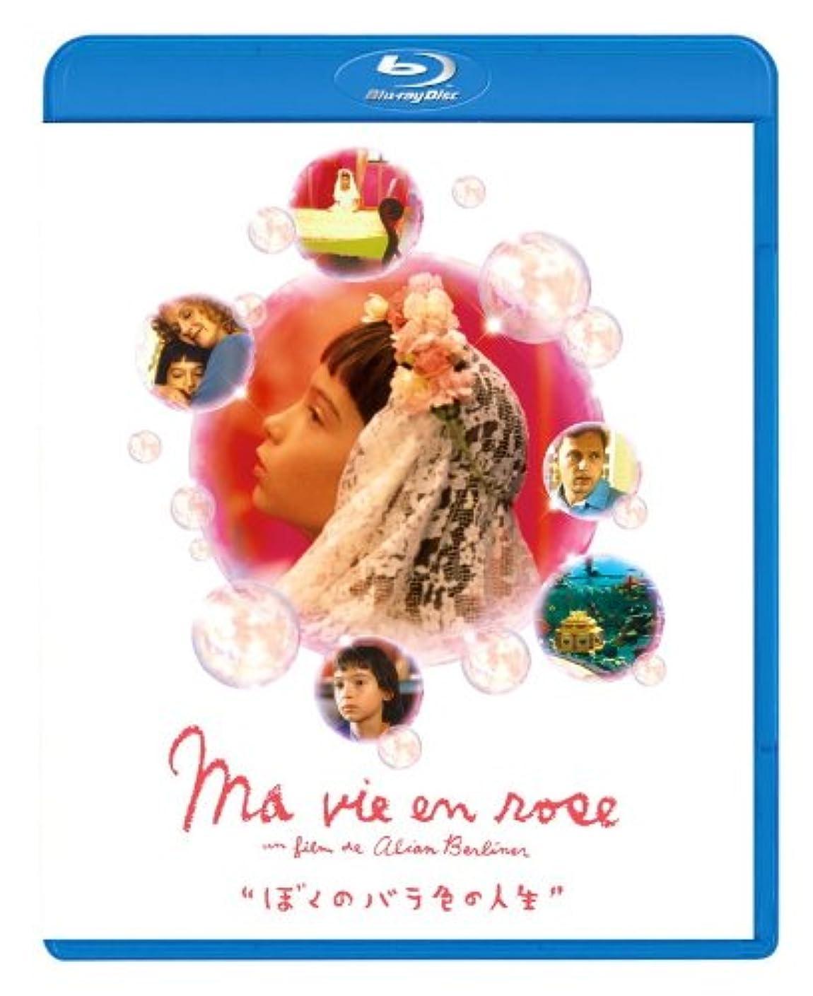形状個人的なセレナぼくのバラ色の人生 [Blu-ray]