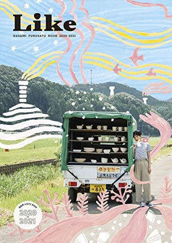 Like Vol.03: HASAMI FURUSATO BOOK 2020-2021