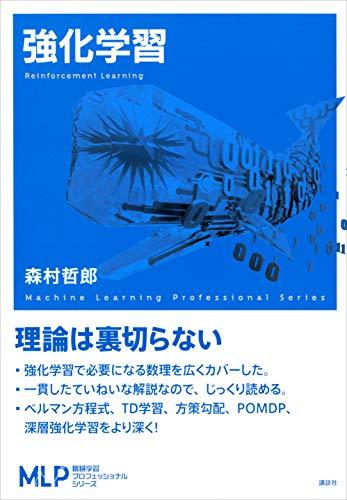 強化学習 (機械学習プロフェッショナルシリーズ)